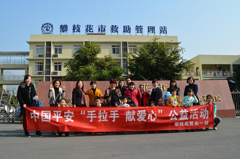 平安保险公司春节前慰问儿童福利院