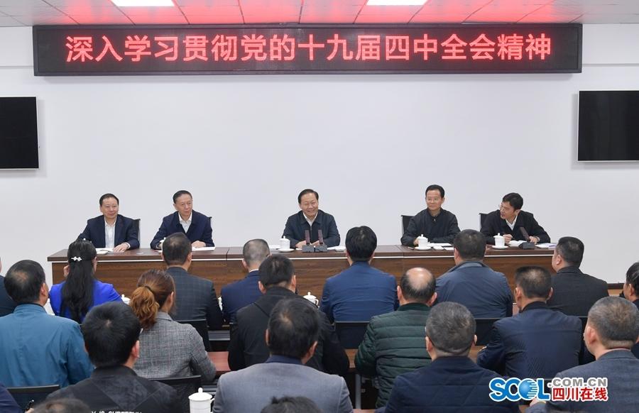 彭清华在遂宁市向基层党员干部群众宣讲党的十九届四中全会精神