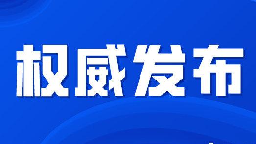 累计治愈13人!雷火电竞2又有2名新冠肺炎患者出院!